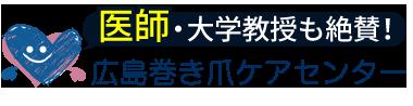 「広島巻き爪ケアセンター」安心・安全な巻き爪改善・補正ロゴ